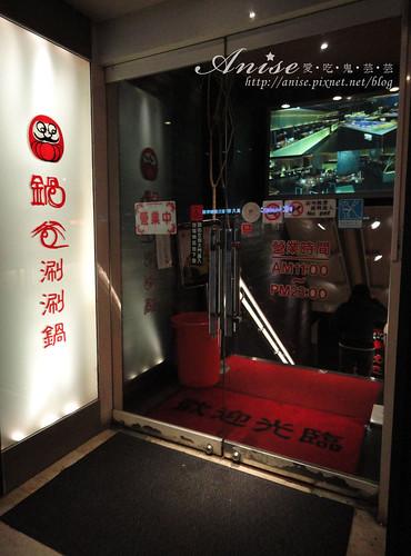 鍋爸南京店_001.jpg