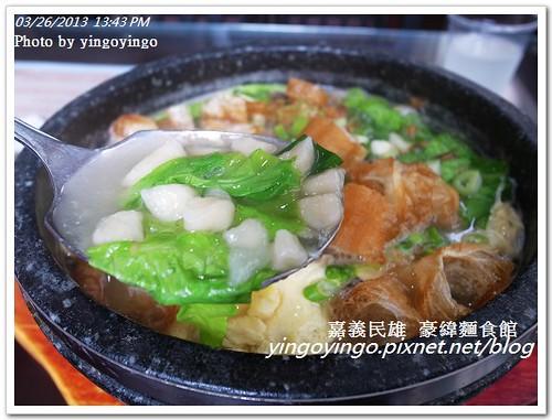 嘉義民雄_豪緯麵食館20130326_R0073297