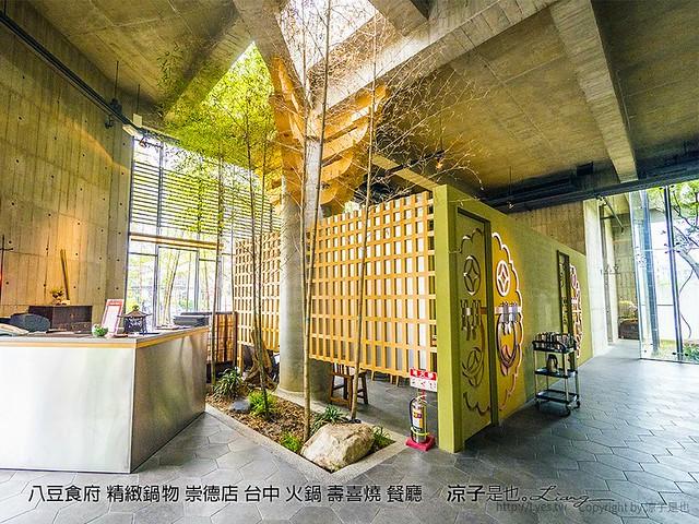 八豆食府 精緻鍋物 崇德店 台中 火鍋 壽喜燒 餐廳 10