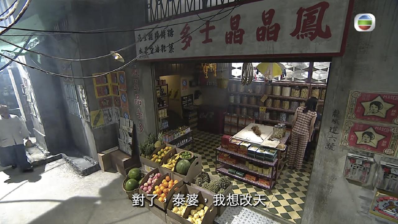泰婆的士多從裝修和貨架,看得出花過心思,這是TVB的廠景,但驟眼望,都叫做呃得吓人。(mytv截圖)