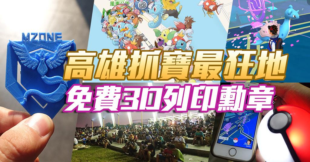 高雄寶可夢抓寶聖地!駁二免費獲得3D列印勳章,台灣最難攻下的道館在左營軍港