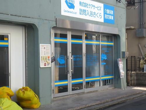 訪問入浴さくら(桜台)
