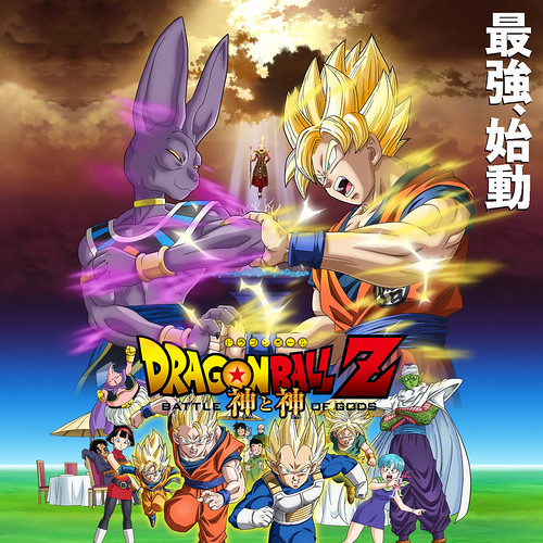 130228(2) - 七龍珠劇場版《DRAGON BALL Z 神と神》於3/30首映在即,第二支正式預告片堂堂公開!