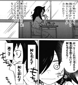 Watamote-vol2-007p