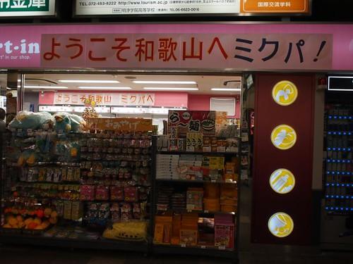和歌山駅の改札を抜けたら「ようこそ和歌山へ ミクパ」 と迎えられた。  #mikupa