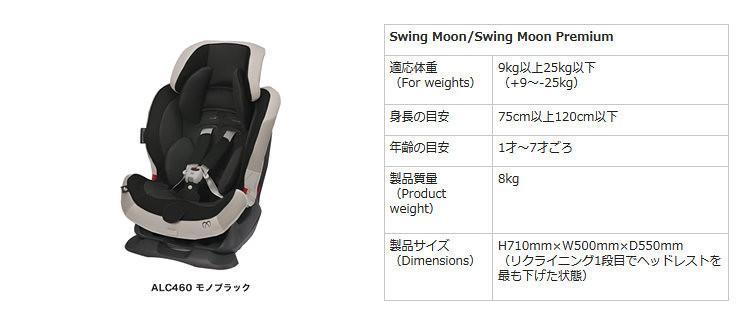 Swing Moon - チャイルドシート エールベベ│AILEBEBE - Mozilla Firefox 10.03.2013 01933
