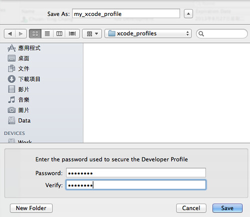 xcode_profile_export02
