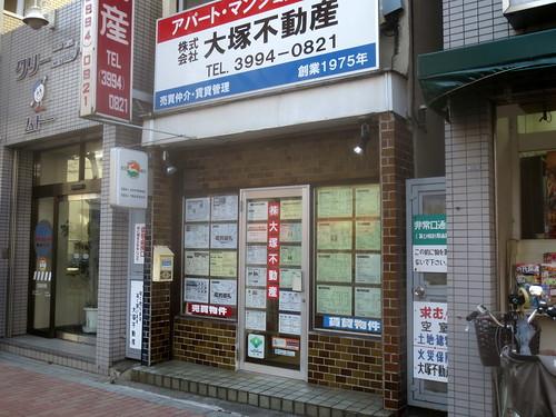 大塚不動産(桜台)