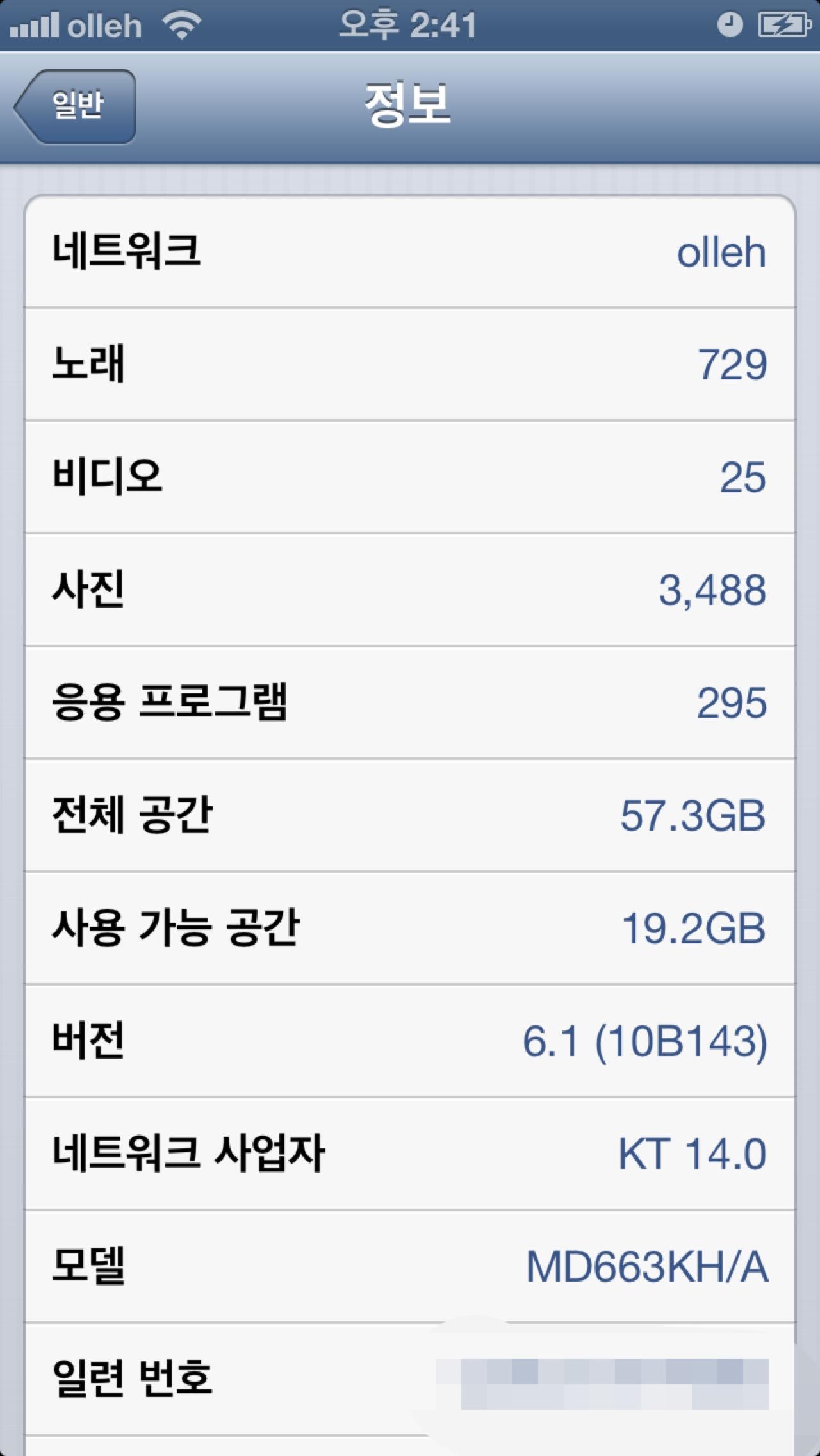 iPhon5 iOS 6.1 Update