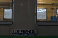 DSC_0931-esashieki-kiha40