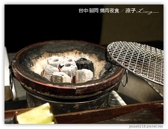 台中 瑚同 燒肉夜食 28