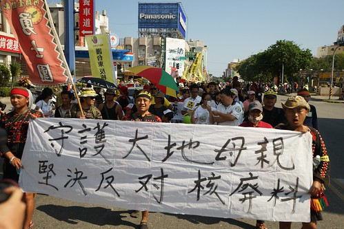 台東廢核大遊行。(攝影:古和書)