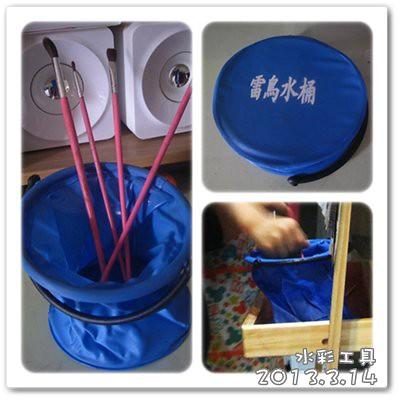 130314-水彩工具