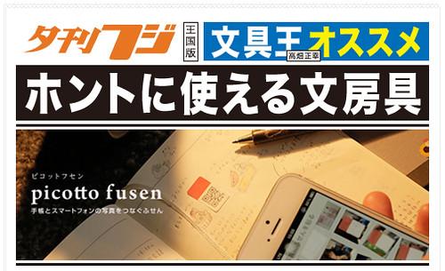 夕刊フジ隔週連載「ホントに使える文房具」5月13日(月)発売です!