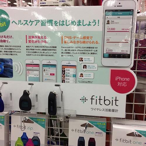 ヨドバシカメラにfitbitが売ってる!zipが5480円、oneが9980円でした。 - 無料写真検索fotoq