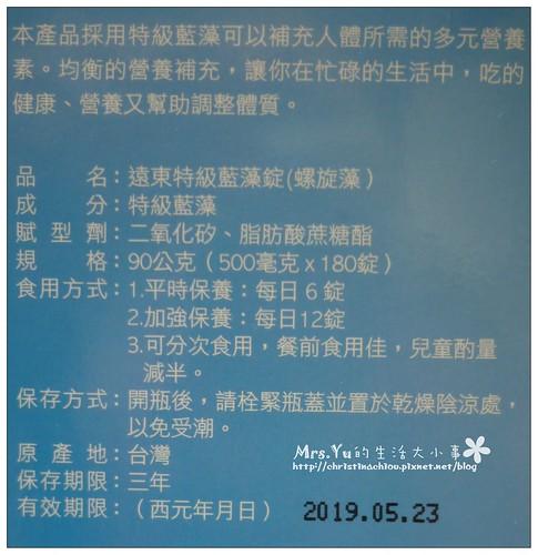 遠東生技特級藍綠藻錠2.jpg