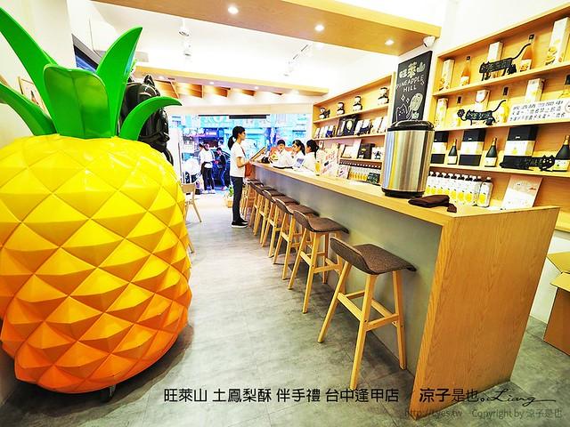 旺萊山 土鳳梨酥 伴手禮 台中逢甲店 47