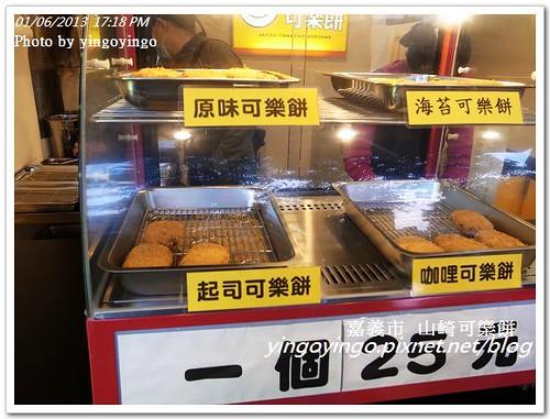嘉義市_山崎可樂餅20130106_R00715434