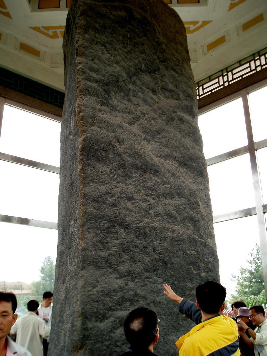 Gwanggaeto-wang stele9