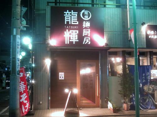 龍輝(桜台)