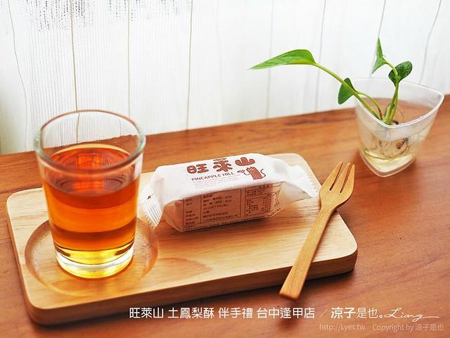 旺萊山 土鳳梨酥 伴手禮 台中逢甲店 88