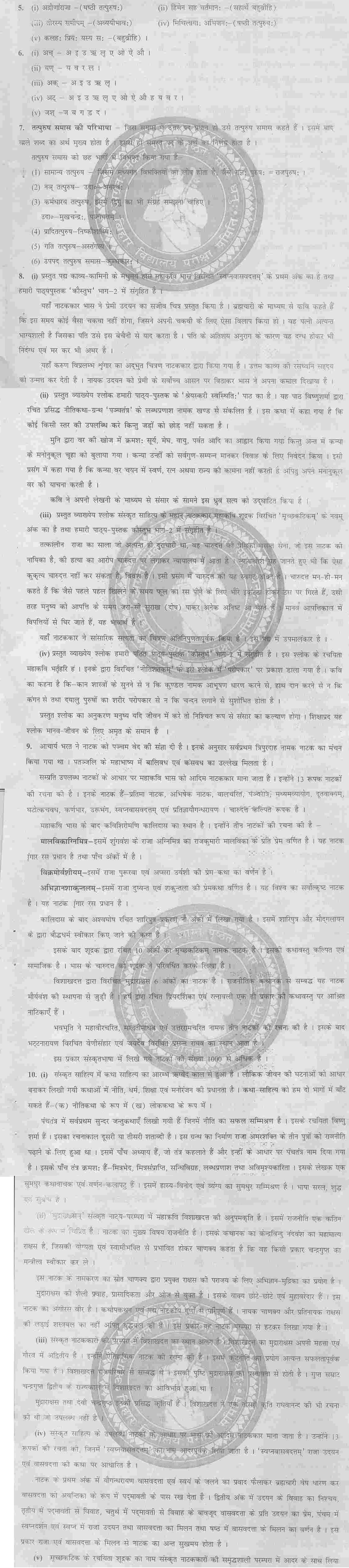 Bihar Board Class XII Humanities Model Question Papers - Sanskrit