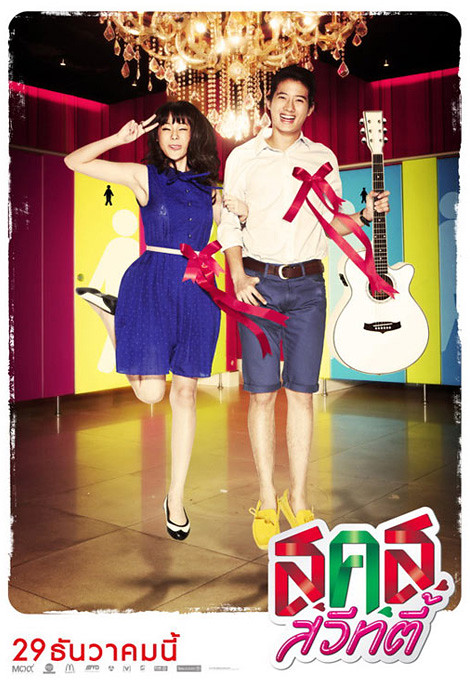 Bangkok Sweety (Thai Movie)