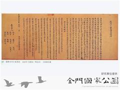 海外金門人僑社調查實錄─日本篇-04