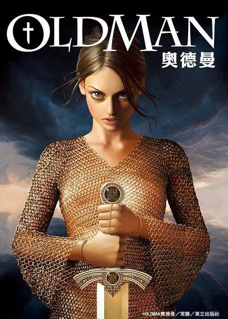 130206(2) - 第六屆『日本國際漫畫賞』得獎名單出爐,台灣《北城百畫帖》、《Oldman 奧德曼》堂堂入選!