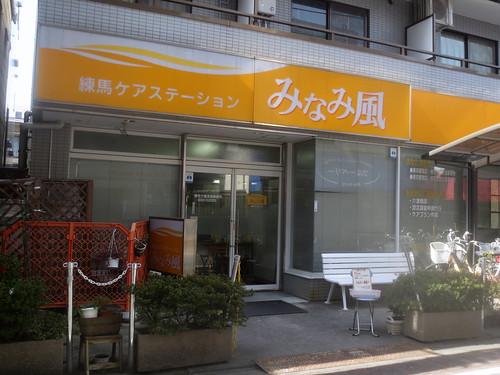 みなみ風(練馬)