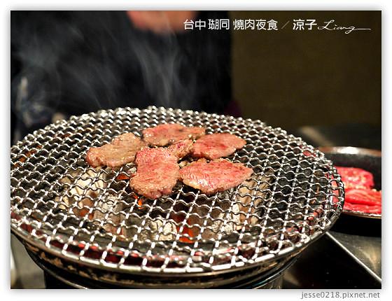 台中 瑚同 燒肉夜食 10