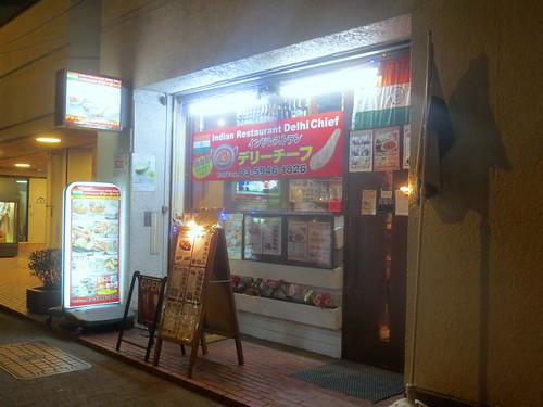 デリーチーフ(桜台)