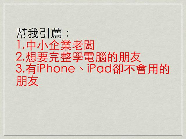 蔡正信_BNI長勝分會_ 資訊整理術20120410.013