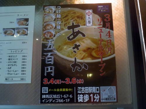 あさか麺工房(江古田)