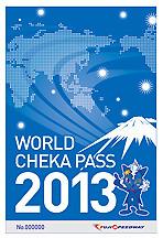 ワールドチェカパス2013