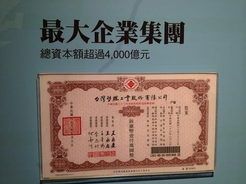 台灣股票最大企業集團