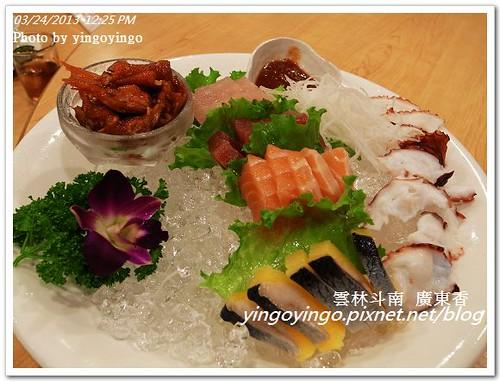 雲林斗南_廣東香餐廳20130324_R0073247