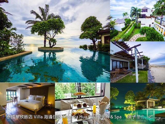 泰國華欣飯店 Villa 海邊住宿 Aleenta Hua Hin Resort & Spa 18