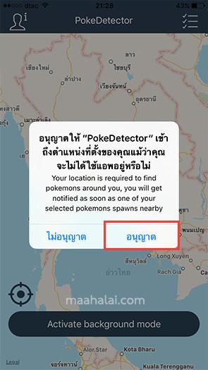 PokeDetection App