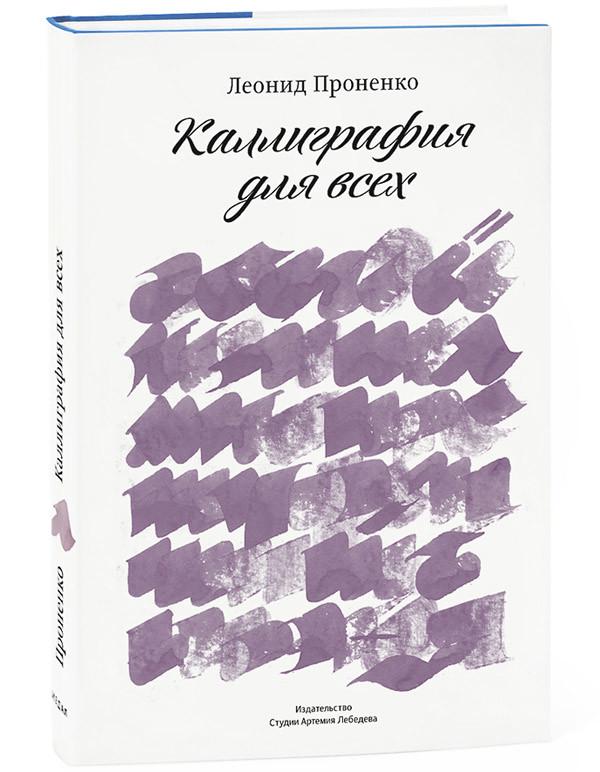 kalligrafia-dlya-vseh-cover