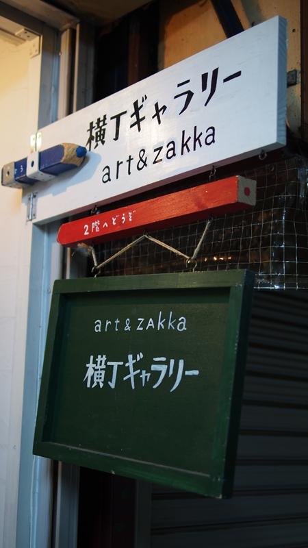 Tokyo Honeymoon 2013_day05_107