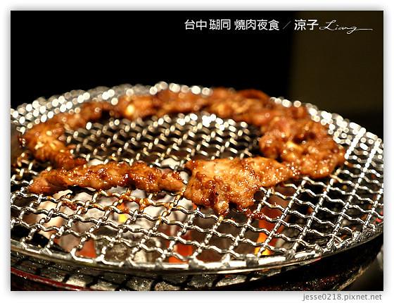 台中 瑚同 燒肉夜食 4