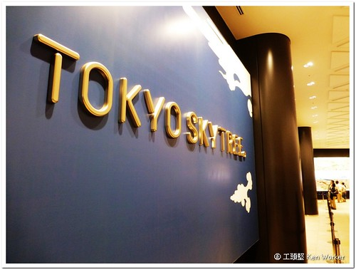121006_d_Tokyo_Skytree_095