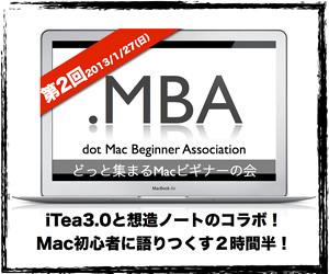 dotMBA-Vol2 c_logo