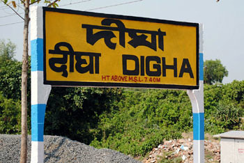 Digha Station