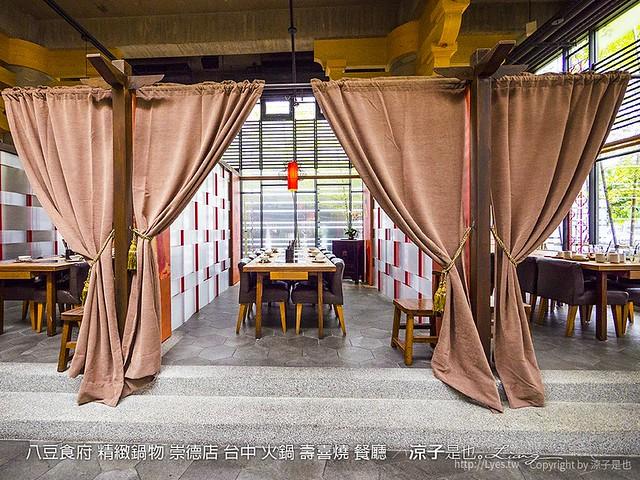 八豆食府 精緻鍋物 崇德店 台中 火鍋 壽喜燒 餐廳 7