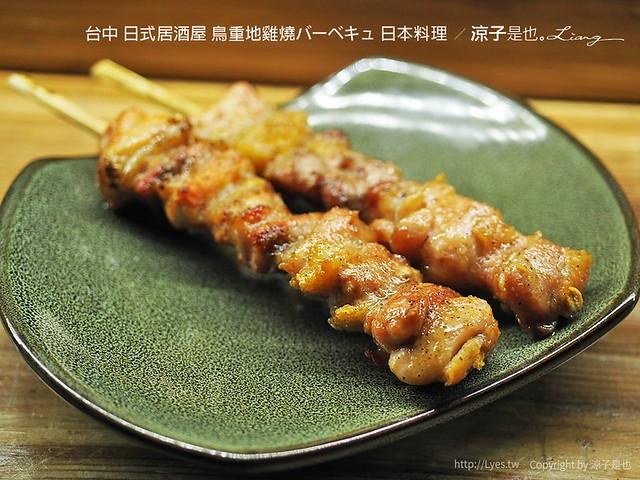 台中 日式居酒屋 鳥重地雞燒バーベキュ 日本料理 29