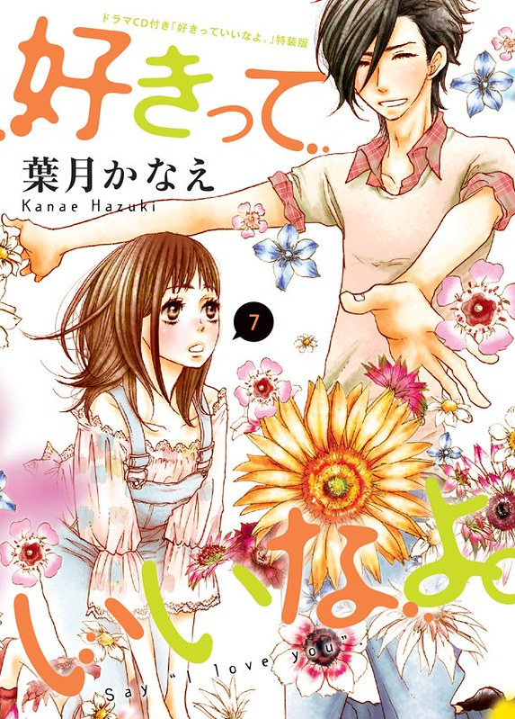 #23: Sukitte Ii Na Yo by Kanae Hazuki