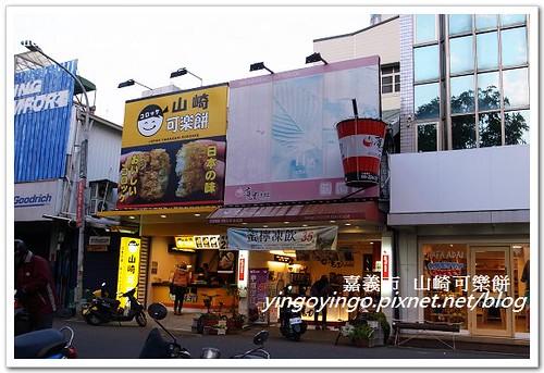 嘉義市_山崎可樂餅20130106_R0071541