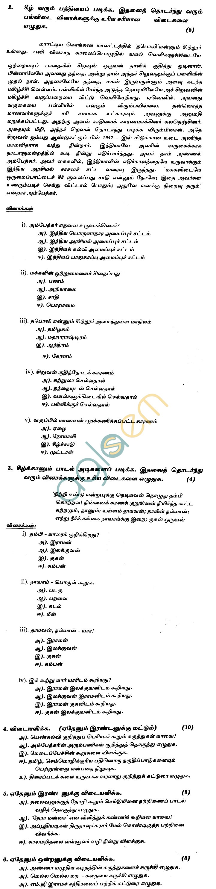 CBSE Board Exam Sample Papers (SA1): Class X – Tamil | AglaSem Schools
